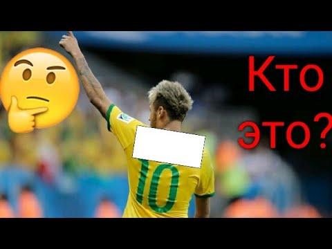 Угадай футболиста по фото со спины - YouTube