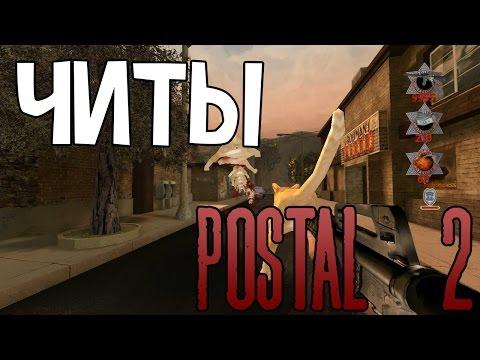 Postal 2 | Чит - коды