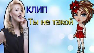 Юлиана Караулова - Ты не такой/#клип/СЕРДЕЧКО В АВАТАРИИ.
