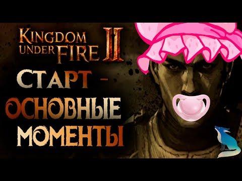 Kingdom Under Fire 2 - ✌️СТАРТ ИГРЫ. ОСНОВНЫЕ МОМЕНТЫ👌 |