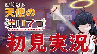 【初見実況】まいてつPURE STATION #05【ハチロクちゃんにふさわしいマスターを目指す】