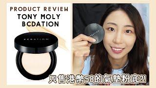 [產品實測] 香港買到平到喊$58 韓國BB Cushion! 效果意想不到地….! | Joey Wong | Product Review: Tony Moly BCDATION