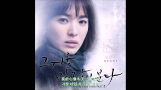 《中韓字幕》Gummy (거미) - 눈꽃 - 雪花 (그 겨울, 바람이 분다 OST)