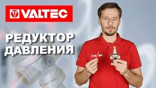 видео редуктор давления воды настройка
