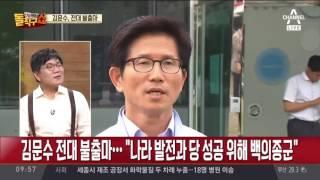 """김문수 당대표 불출마, """"당 위해 백의종군"""""""