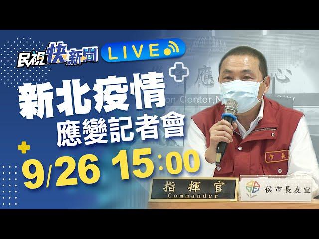 0926侯友宜市長說明新北疫情篩檢與疫苗施打規劃|民視快新聞|