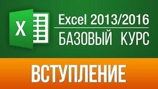 Excel 2013 для начинающих. Базовый курс (57 бесплатных уроков)(Пройдите БЕСПЛАТНО весь Базовый видео курс для начинающих --57 уроков по Excel 2013 у нас на сайте: http://skill.im/catalog/it/o..., 2014-05-16T18:12:07.000Z)