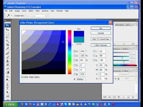 HTML2. Цветовая палитра.