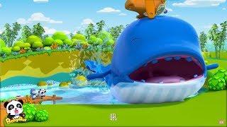救救大鯨魚吧 + 更多 | 兒童卡通動畫合集 | 動畫片 | 卡通片 | 寶寶巴士