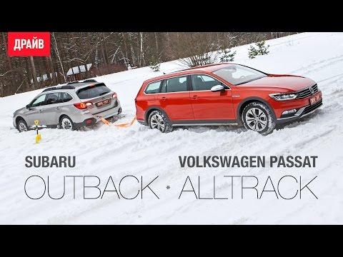 Subaru Outback и Volkswagen Passat Alltrack тест драйв с Никитой Гудковым