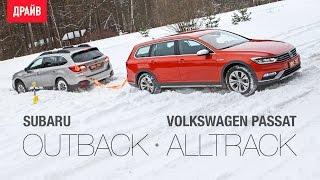 Subaru Outback и Volkswagen Passat Alltrack тест-драйв с Никитой Гудковым