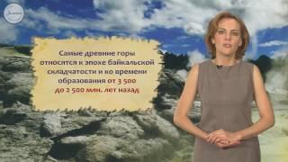 География 8 Рельеф территории России, развитие форм рельефа
