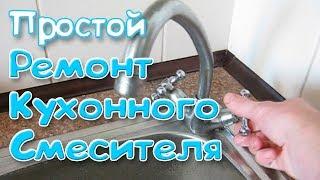 Простой ремонт смесителя на кухне