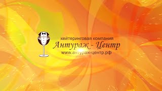 Антураж-Центр рекламный ролик компании - лидера в организации общественного питания в Москве