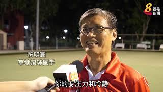 【东运会】年龄不是问题!平均57岁 草地滚球队冀为国争光