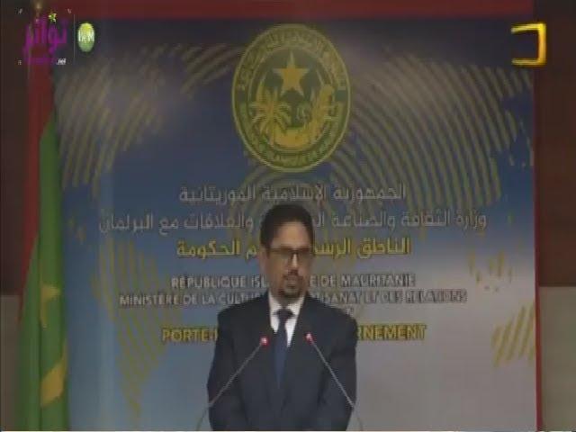 الناطق باسم الحكومة: الرئيس باقي في منصبه ومن يراهن على مغادرته واهم | قناة الموريتانية