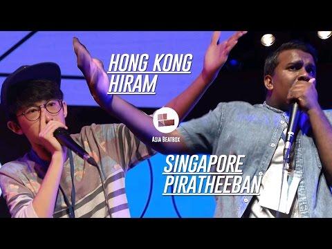Hiram(HK)vs Piratheeban(SG) Asia Beatbox Championship Top 8 Beatbox Battle
