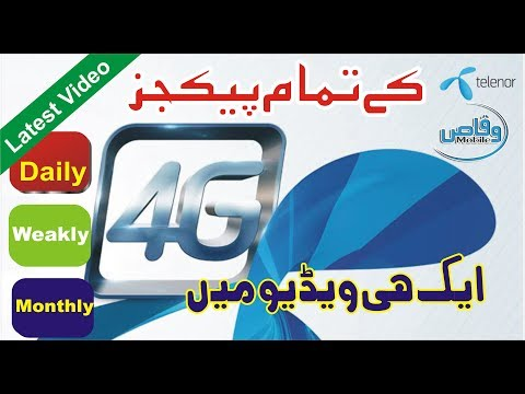 Telenor 4G, 3G All internet packages Daily, Weekly, Monthly by waqas mobile