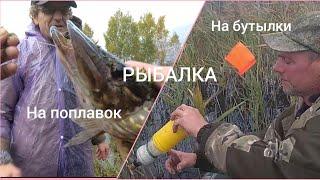 Ловля щуки на поплавок и на бутылки в сентябре Рыбалка в Беларуси