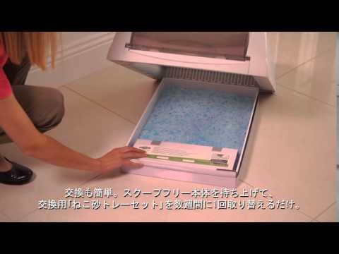 スクープフリーウルトラ 自動で片付けてくれる猫トイレ