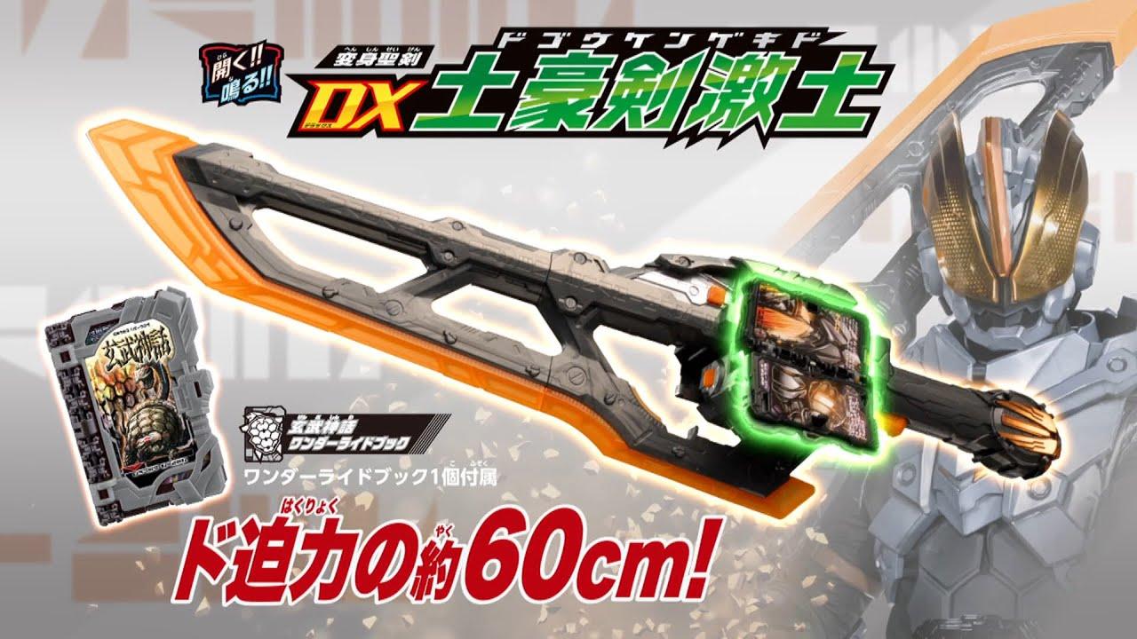 変身ベルト DX聖剣ソードライバー(変身聖剣 DX土豪剣激土ver.)