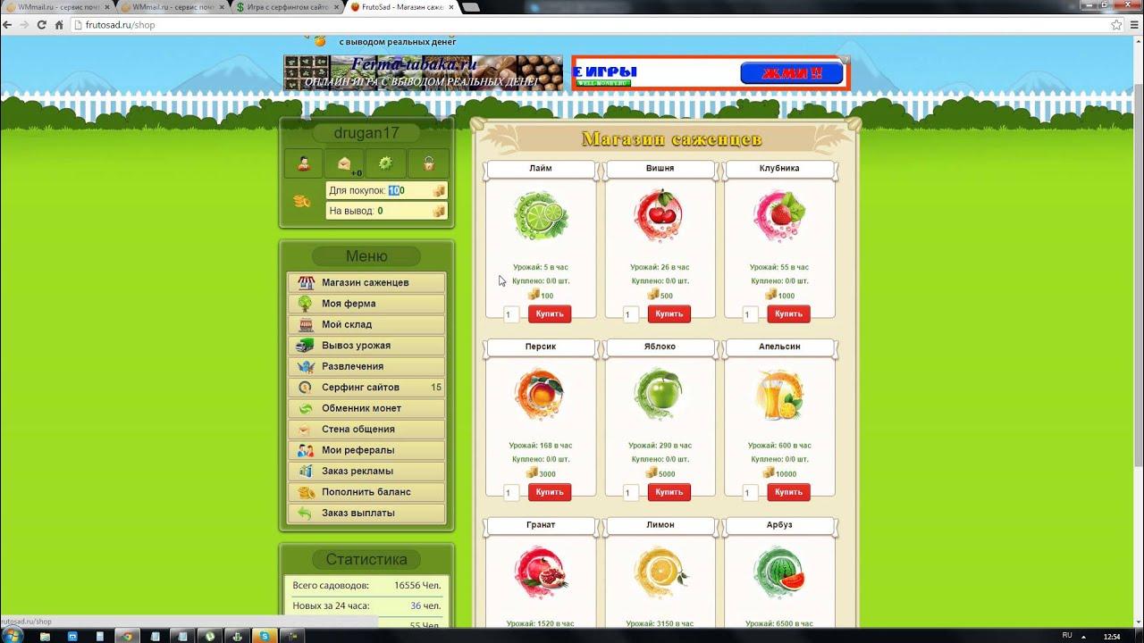 фруктовый сад экономическая игра