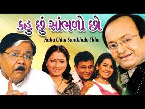 Kahu Chhu Sambhalo Chho | Superhit Comedy Gujarati  Natak | Arvind Vakariya, Sanjay Goradia