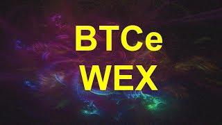 BTCe WEX биржа проблемы комиссии торги  обзор от 28 сент 2017