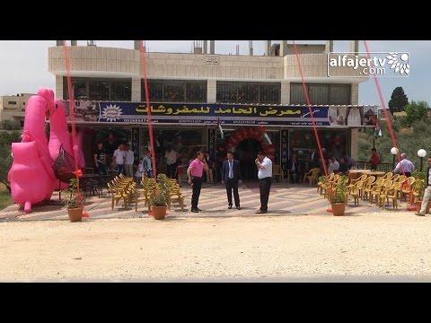 إفتتاح معرض الحامد للمفروشات في ضاحية شويكة