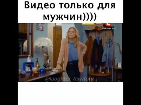 Видео только для мужчин))))