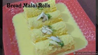 घर में मलाई से बनाइए ब्रेड मलाई रोल||Bread Malai Roll Recipe|| ब्रेड मलाई रोल ||Instant Malai Roll||