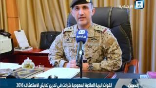 القوات البرية الملكية السعودية شاركت في تمرين تعايش الاستكشاف 2016