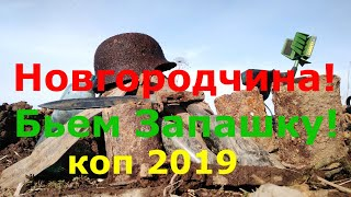 """Gambar cover Бьем """"Запашку""""! Коп по Войне -Search for WW2 relics with metal detector"""
