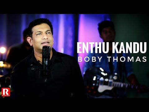 BOBY THOMAS / ENTHU KANDU / ALBUM: ENTE YESHUVE / REX MEDIA HOUSE©2017