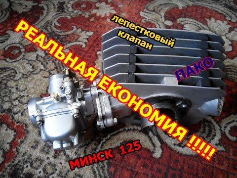 Минск-125 , 2017 ,Расход топлива с карбюратором ПАКО и лепестковым клапаном