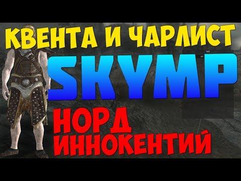 Что такое квента и чарлист, РП-процесс | SkyMP RP-сервер Skyrim thumbnail
