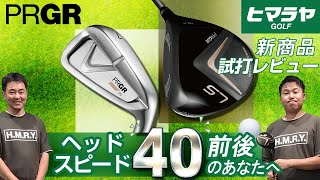 PRGR(プロギア)の新作ゴルフクラブ『LSドライバー』と『05アイアン』を、ヒマラヤゴルフ本店の林と荒木が、実際に試打をしながらご紹介いたします! 今作のコンセプトは「 ...
