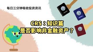 【移民攻略】海外購買的珠寶或房地產會受到CRS影響嗎? #CRS #奢侈品 #房地產