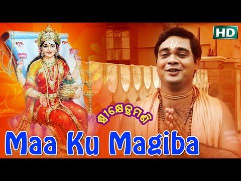 MAA KU MAGIBA | Album- Srikhetra Mani | Md. Ajiz | Sarthak Music