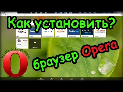 Как скачать и установить браузер Opera / How To Download And Install The Opera Browser