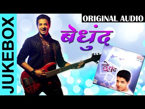 Bedhund/Audio Jukebox/Sagarika Original