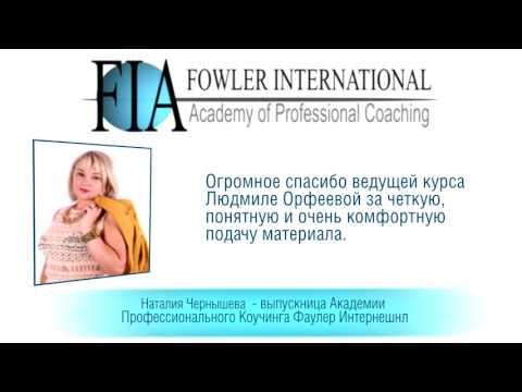 Отзыв Наталии Чернышевой о курсе обучения лайф коучингу