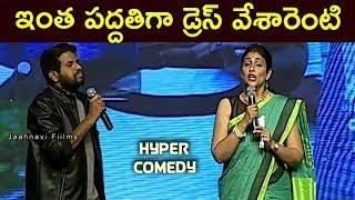 మీరేంటి ఇంత పద్ధతి గా చీర కట్టారు ?    Hyper Aadi Satire on Anchor    Meda Meedha Abbayi Movie 2017