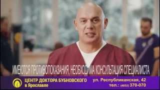 Обращение доктора Бубновского к ярославцам