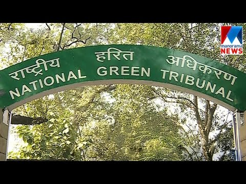 Eight states  to submit report to National Green Tribunal | Manorama News