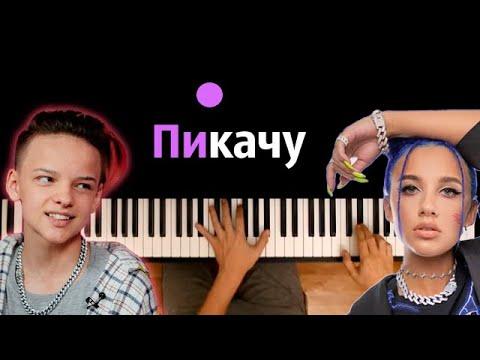 MIA BOYKA & Егор Шип – Пикачу ● караоке | PIANO_KARAOKE ● ᴴᴰ + НОТЫ & MIDI