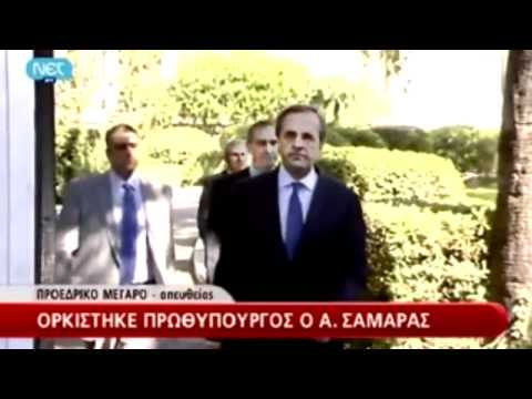 Antonis Samaras statement after swearing as Prime Minister of Greece