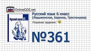 Задание № 361 — Русский язык 6 класс (Ладыженская, Баранов, Тростенцова)