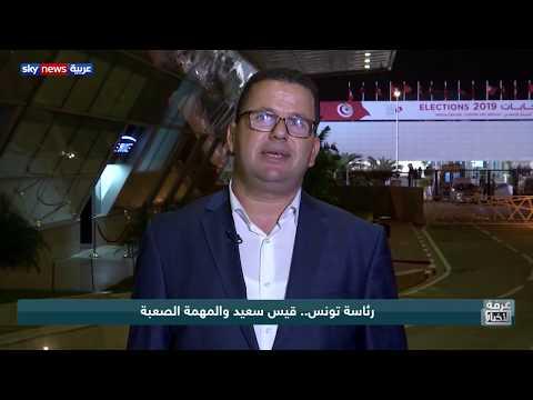 رئاسة تونس.. قيس سعيد والمهمة الصعبة  - نشر قبل 4 ساعة