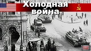 Холодная война. 7-я серия. После Сталина. Док. фильм. (CNN/BBC)